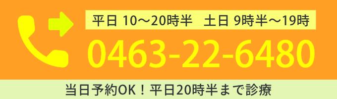 日坂歯科クリニック 電話番号 0463226480
