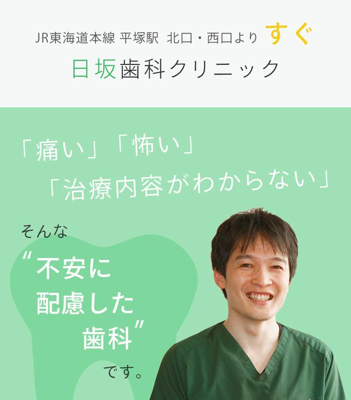 日坂歯科クリニック